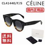 国内正規品 CELINE セリーヌ サングラス CL 41440/F/S FU5 アジアンフィット UVカット レディース ブランド