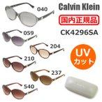Calvin Klein(カルバンクライン) サングラス cK4296SA 040 059 204 210 237 540 アジアンフィット メンズ レディース UVカット