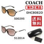 ショッピングcoach COACH (コーチ) サングラス 0HC8082D 500295 512014 レディース アジアンフィット UVカット 正規品 ブランド