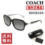 ショッピングCOACH COACH (コーチ) サングラス 0HC8104 5214T3 レディース グローバルモデル 偏光レンズ UVカット 正規品 ブランド