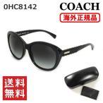 ショッピングCOACH COACH (コーチ) サングラス 0HC8142 500211レディース グローバルモデル UVカット 正規品 ブランド