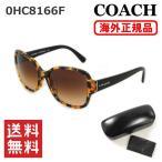 COACH (コーチ) サングラス 0HC8166F 535913 レディース アジアンフィット UVカット 正規品 ブランド画像