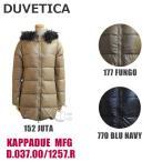 ショッピングduvetica DUVETICA (デュベティカ) 2016-2017 ダウンジャケット KAPPADUE 162-D.037.00/1257.R MFG レディース ダウン コート ※返品・交換不可