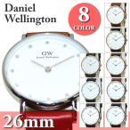 Daniel Wellington (ダニエルウェリントン) 時計 腕時計 26mm 革ベルト レザー 0900DW 0902DW 0903DW 0920DW 0922DW 0923DW レディース