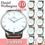 Daniel Wellington (ダニエルウェリントン) 時計 腕時計 34mm 革ベルト レザー 1131DW 1132DW 1133DW 1140DW 1141DW 1142DW 1143DW メンズ レディース