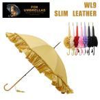 FOX UMBRELLAS (フォックスアンブレラ) 長傘 WL9 SLIME LEATHER 雨具 ブランド傘 レディース