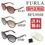 国内正規品 FURLA (フルラ) サングラス SFU010J 0V47 09HP 0700 レディース アジアンフィット UVカット