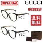 国内正規品 GUCCI (グッチ) メガネ 眼鏡 フレーム のみ GG3835F KCL Y6C メンズ レディース アジアンフィット