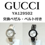 GUCCI(グッチ) 時計 腕時計 YA129502 交換ベゼル・ベルト付き シルバー/ブラック レディース バングル エナメル