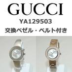 GUCCI(グッチ) 時計 腕時計 YA129503 交換ベゼル・ベルト付き シルバー/ベージュ レディース バングル レザー