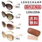 国内正規品 ロンシャン サングラス LONGCHAMP LO610SA 001 214 749 761 アジアンフィット UVカット レディース ブランド