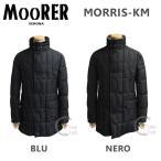 MOORER ムーレー ダウンコート MORRIS KM NERO ブラック BLU ブルー ダウンジャケット 2016-2017AW ※返品・交換不可