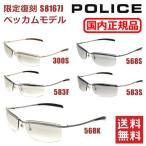 限定復刻 POLICE ポリス サングラス ベッカムモデル S8167J メンズ UVカット