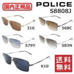 国内正規品 POLICE (ポリス) サングラス S8808J 316 568C 579Y 583N K10 メンズ UVカット