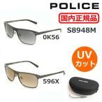 国内正規品 POLICE (ポリス) サングラス S8948M 0K56 596X メンズ UVカット