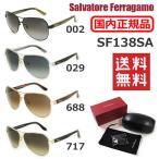 国内正規品 Salvatore Ferragamo サルヴァトーレ フェラガモ SF138SA 002 029 688 717 サングラス メンズ