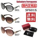 国内正規品 Salvatore Ferragamo サルヴァトーレ フェラガモ SF601S 001 220 607 サングラス アジアンフィット レディース UVカット