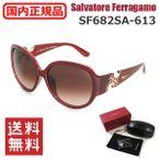国内正規品 Salvatore Ferragamo サルヴァトーレ フェラガモ SF682SA 613 サングラス アジアンフィット レディース UVカット
