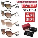 国内正規品 Salvatore Ferragamo サルヴァトーレ フェラガモ SF713SA サングラス アジアンフィット レディース UVカット