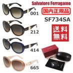 特価!国内正規品 Salvatore Ferragamo サルヴァトーレ フェラガモ SF734SA 001 212 414 665 サングラス アジアンフィット メンズ レディース