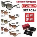 国内正規品 Salvatore Ferragamo サルヴァトーレ フェラガモ SF770SA 001 213 214 318 514 604 665 サングラス アジアンフィット レディース UVカット
