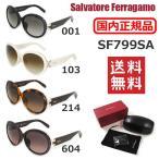 国内正規品 Salvatore Ferragamo サルヴァトーレ フェラガモ SF799SA 001 103 214 604 サングラス アジアンフィット レディース UVカット