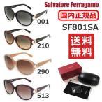 国内正規品 Salvatore Ferragamo サルヴァトーレ フェラガモ SF801SA 001 210 290 513 サングラス アジアンフィット