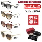 国内正規品 Salvatore Ferragamo サルヴァトーレ フェラガモ SF839SA 001 214 604 264 サングラス アジアンフィット レディース UVカット [17]