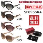2018年モデル 国内正規品 Salvatore Ferragamo サルヴァトーレ フェラガモ SF896SRA 001 210 613 665 サングラス アジアンフィット レディース UVカット