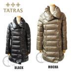 TATRAS タトラス ダウン レディース ダウンジャケット ロング AMANDA ブラック モカ リブ袖 ※返品・交換不可