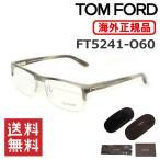 トムフォード メガネ 眼鏡 フレーム FT5241-O60 55 TOM FORD メンズ 正規品
