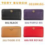 トリーバーチ 長財布 TORY BURCH 財布 32159151 全4色