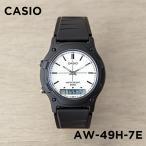 10年保証 日本未発売 CASIO カシオ スタンダード AW-49H-7E 腕時計 メンズ レディース キッズ 子供 男の子 女の子 チープカシオ チプカシ アナデジ
