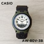 10年保証 CASIO カシオ スタンダード AW-80V-3B 腕時計 メンズ レディース キッズ 子供 男の子 女の子 チープカシオ チプ