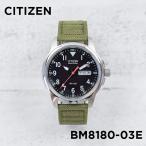 【ソーラー】シチズン 腕時計 エコドライブ メンズ CITIZEN ECO-DRIVE MENS BM8180-03E
