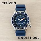 【ソーラー】CITIZEN PROMASTER ECO-DRIVE DIVER シチズン 腕時計 時計 プロマスター エコドライブ ダイバー BN0151-09L