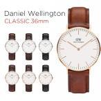 ダニエルウェリントン メンズ レディース 腕時計 DANIEL WELLINGTON CLASSIC クラシック 36mm