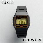 ショッピングチープカシオ CASIO STANDARD DIGITAL カシオ スタンダード デジタル F-91WG-9 腕時計 メンズ レディース チープカシオ チプカシ プチプラ ブラック 黒 ゴールド