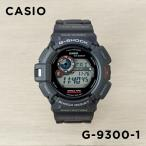 Gショック カシオ CASIO 腕時計 時計 G-SHOCK ソーラー マッドマン G-9300-1