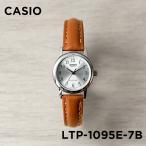 CASIO STANDARD ANALOGUE LADYS ������ ����������� ���ʥ� ��ǥ����� LTP-1095E-7B �ӻ��� �����ץ����� ���ץ��� �ץ��ץ� ����С�