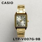10年保証 日本未発売 CASIO カシオ スタンダード レディース LTP-V007G-9B 腕時計 キッズ 子供 女の子 チープカシオ チプカシ アナログ ゴールド