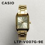 カシオ CASIO 腕時計 時計 チープカシオ チプカシ LTP-V007G-9E