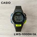 10年保証 CASIO カシオ スポーツ レディース LWS-1000H-1A 腕時計 キッズ 子供 女の子 チープカシオ チプカシ ランニングウォッチ デジタル 日付