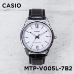 10年保証 日本未発売 CASIO カシオ スタンダード メンズ MTP-V005L-7B2 腕時計 レディース キッズ 子供 男の子 チープカシオ チプカシ アナログ ホ