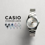 【10年保証】CASIO STANDARD ANALOGUE LADYS カシオ スタンダード アナログ レディース 腕時計 キッズ 子供 女の子 チープカシオ チプカシ プチプラ シルバー ブ