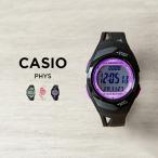 カシオ CASIO 腕時計 時計 PHYS フィズ ランニングウォッチ STR-300 SERIES
