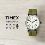 TIMEX WEEKENDER タイメックス 腕時計 ウィークエンダー シリーズ