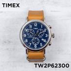 |TIMEX タイメックス 腕時計|海外輸入品|宅配便配送|