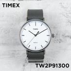 TIMEX WEEKENDER FAIRFIELD 41mm タイメックス 腕時計 ウィークエンダー フェアフィールド 41mm TW2P91300