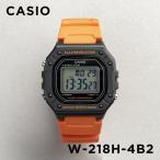 10年保証 日本未発売 CASIO カシオ スタンダード W-218H-4B2 腕時計 時計 ブランド メンズ レディース キッズ 子供 男の子 女の子 チープカシオ チプカシ デジ
